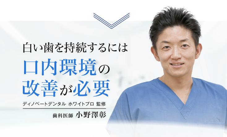 ディノベートの監修医師、小野澤彰