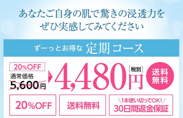 白漢しろ彩,定期コース4480円