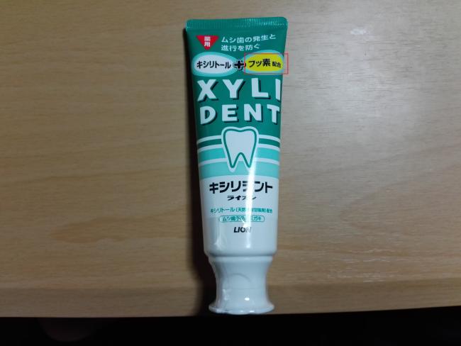 フッ素配合のキシリデントの歯磨き粉の画像