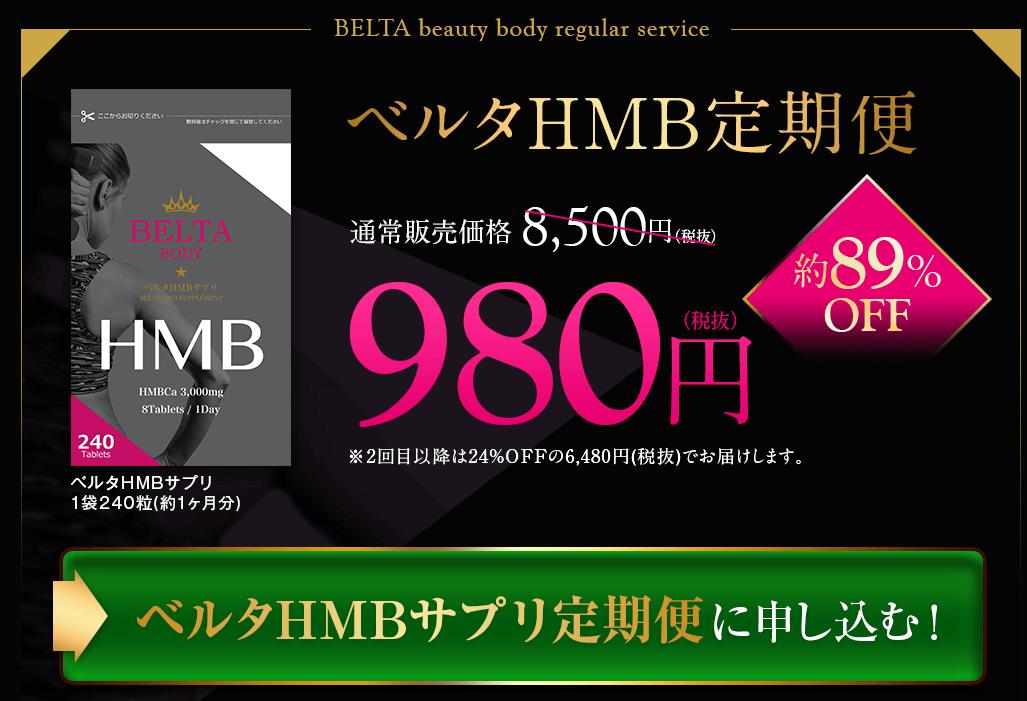 ベルタHMB,最安値,980円