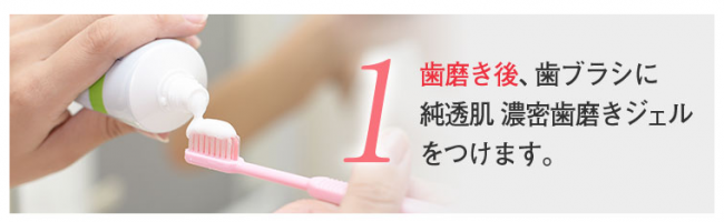 濃密歯磨きジェル,歯ブラシにつける